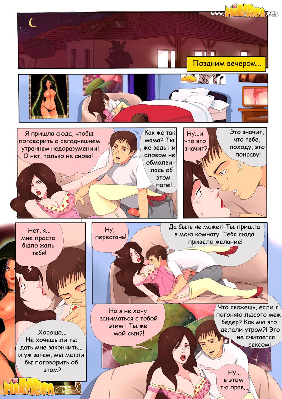 Секс комикс большой зад 28 фотография