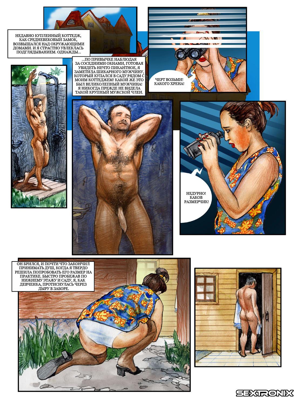Ххх порно комикс большие хуй 31 фотография