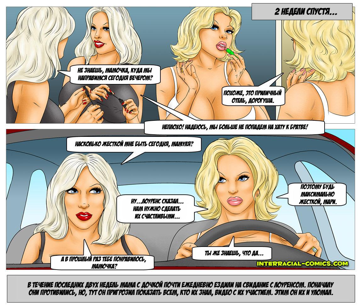 Секс комикс большой зад 11 фотография