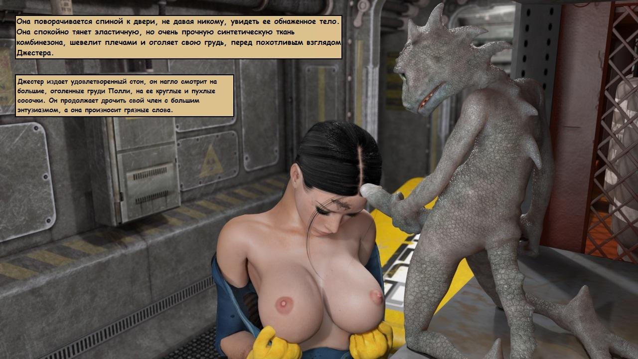 seks-s-inoplanetyanami-igra-onlayn