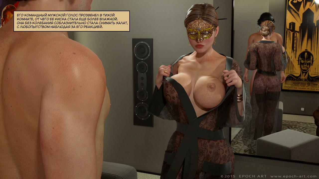 Порно иллюзия 3d картинки