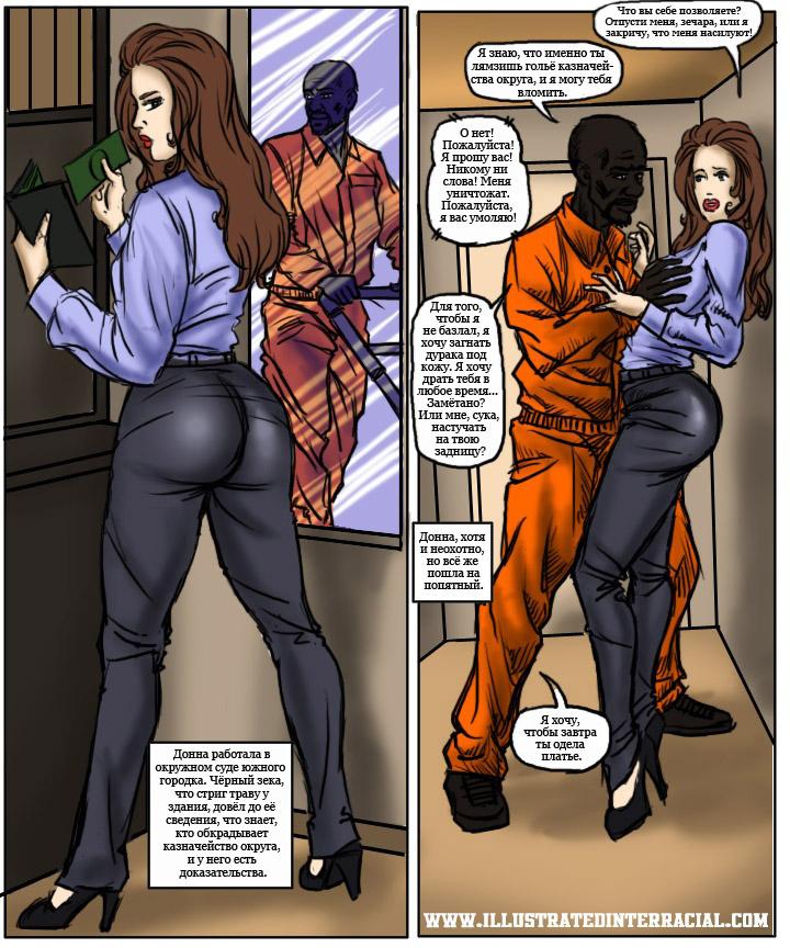 Жена белая шлюха и негр комикс фото 534-857