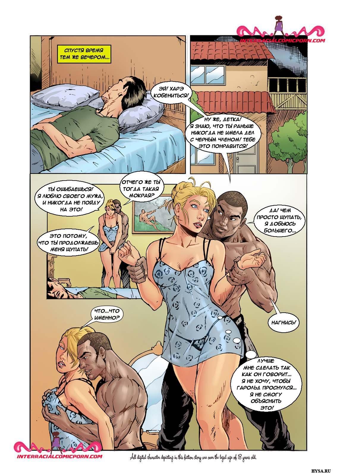 Порно мать и сын комиксы страница20