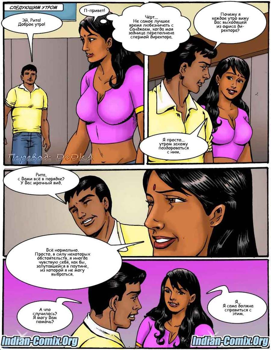indian-comix.org__mr4_ru_005