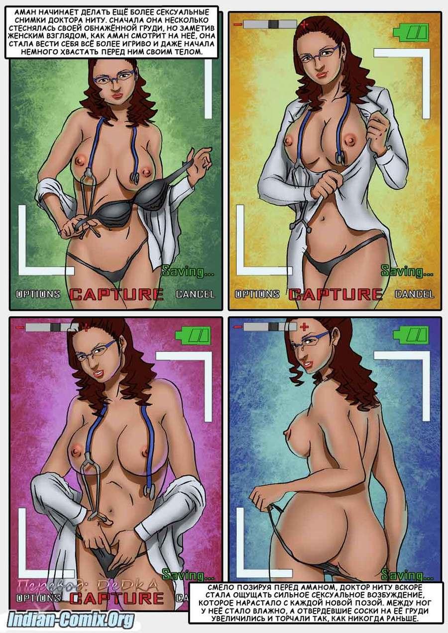 доктору комикс к визит порно