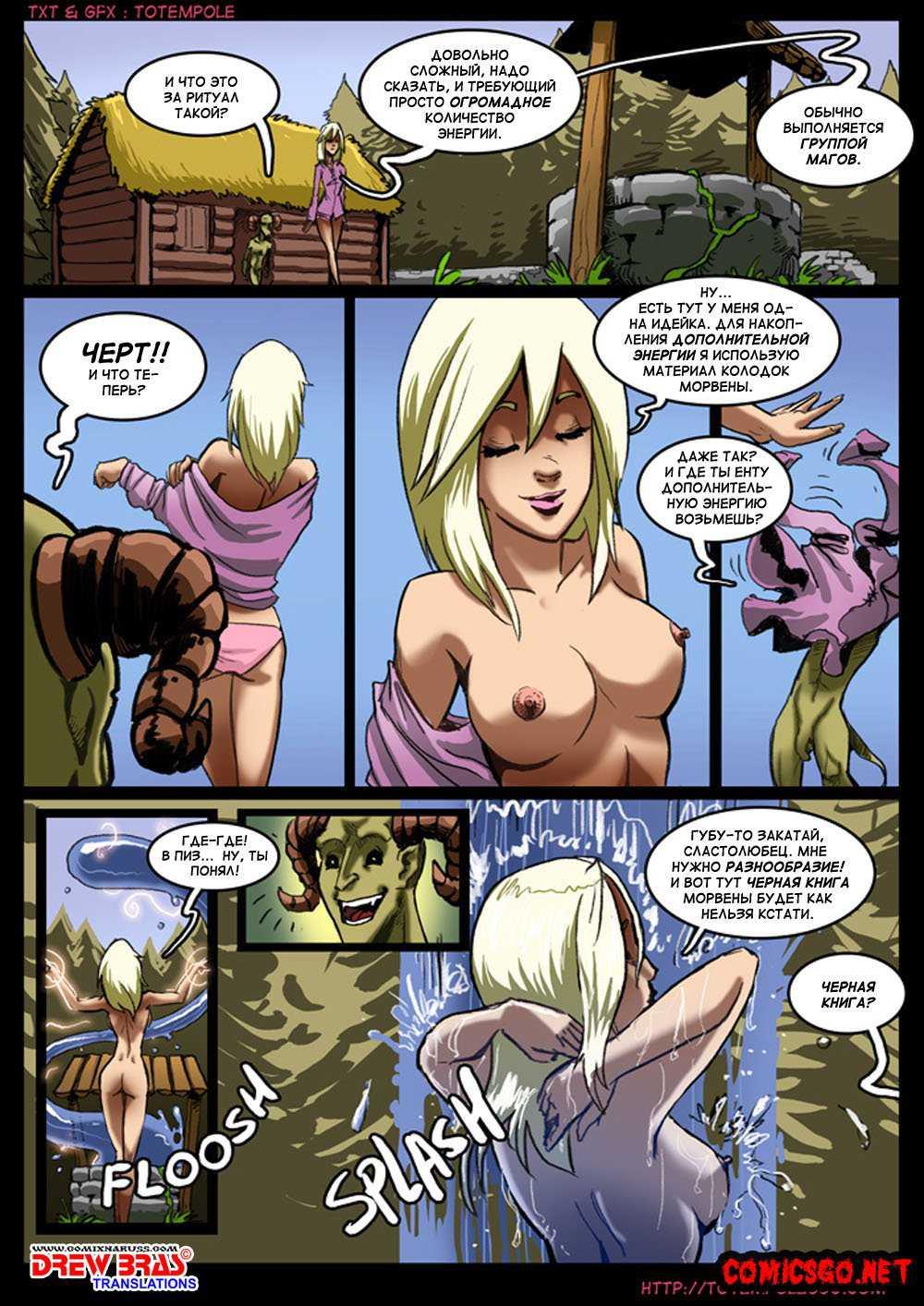 Юную ведьму в кукурузном поле, секс комикс «Волшебница. Часть 4 ...