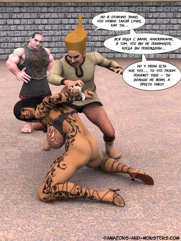 3д порномультик с амазонками