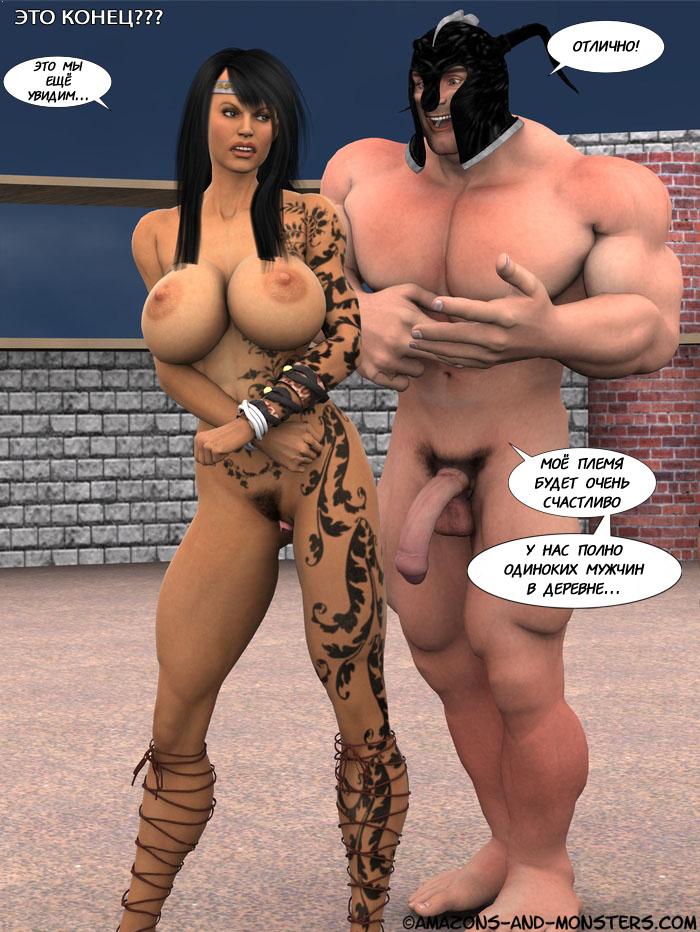 v-plenu-u-amazonok-porno