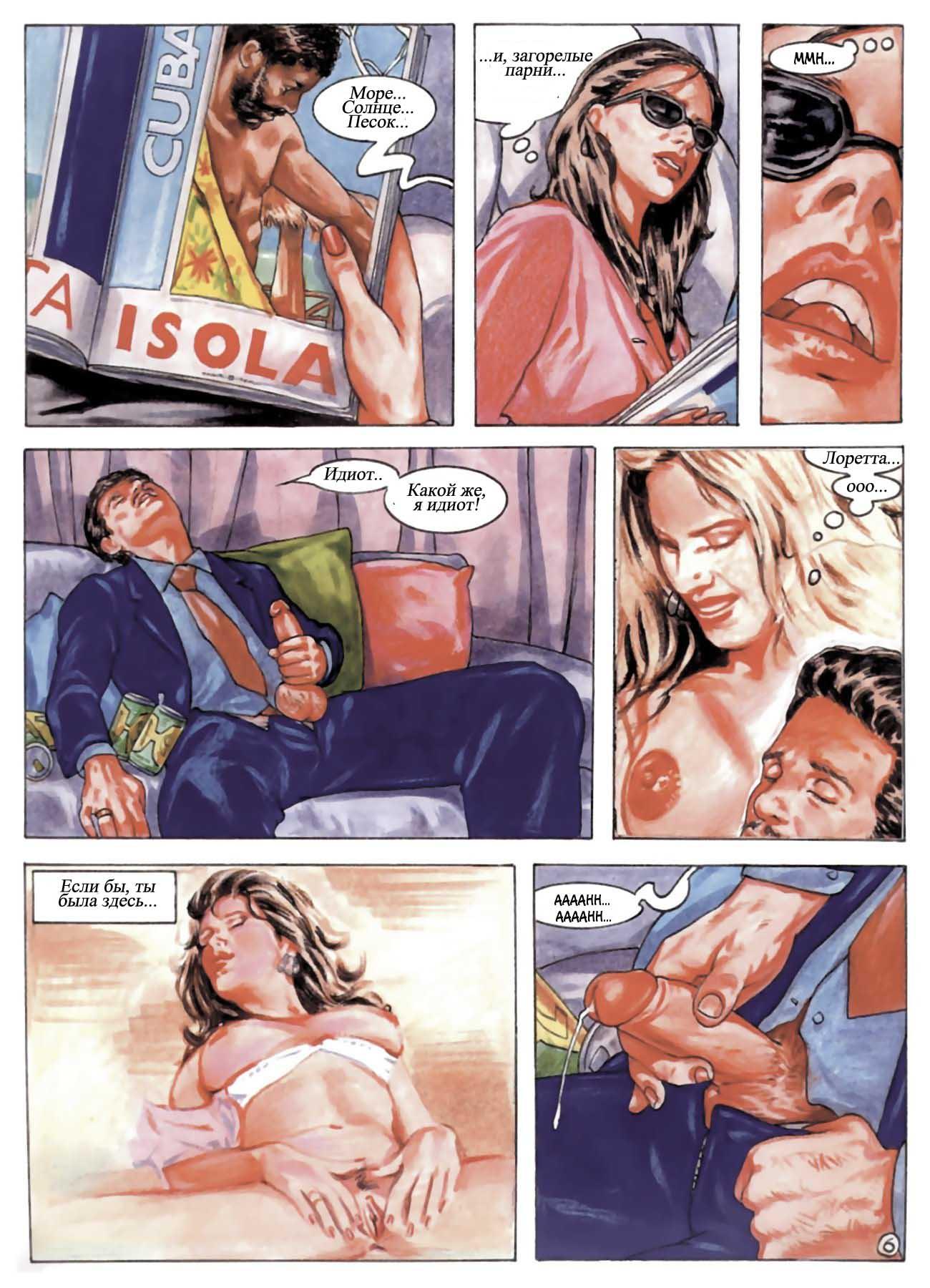 Порно диалог 2 людей читать