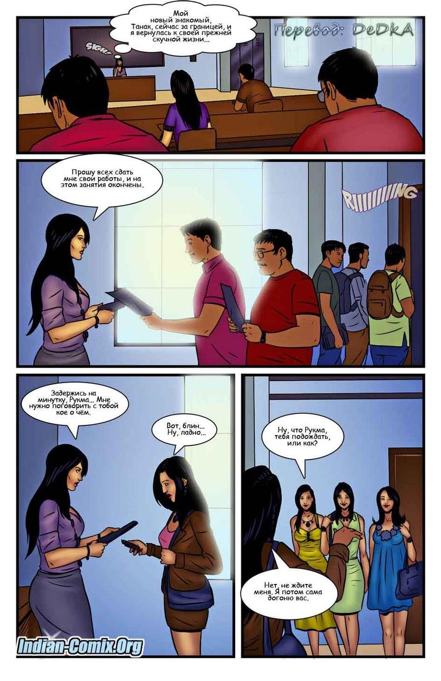 indian-comix.org__mr17_ru_001