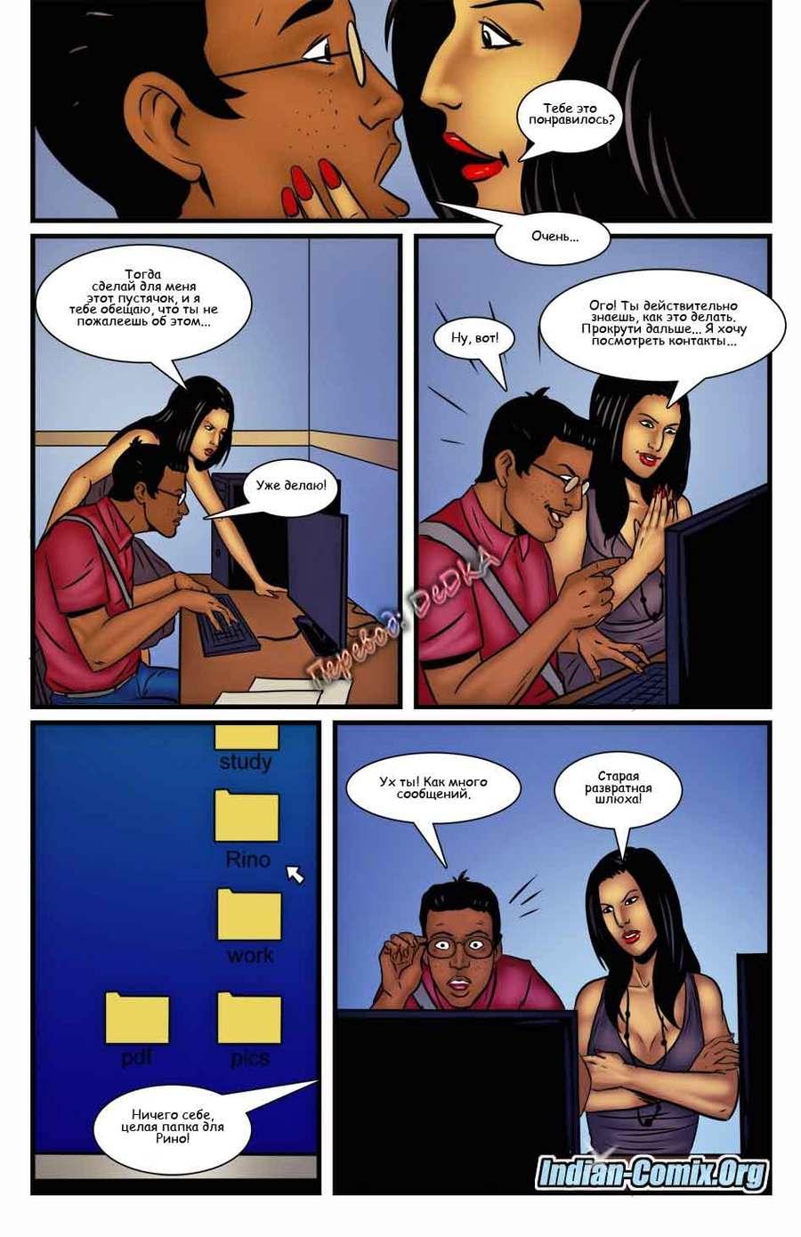 indian-comix.org__mr17_ru_013