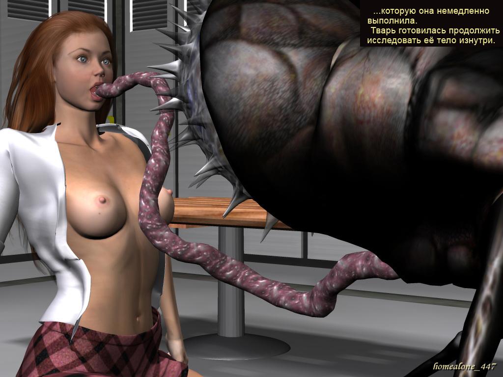 3d порно инкубатор для монстра