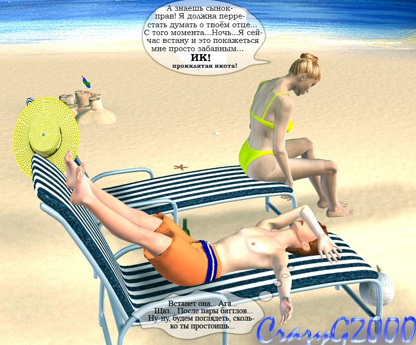 Порно заснула на пляжу