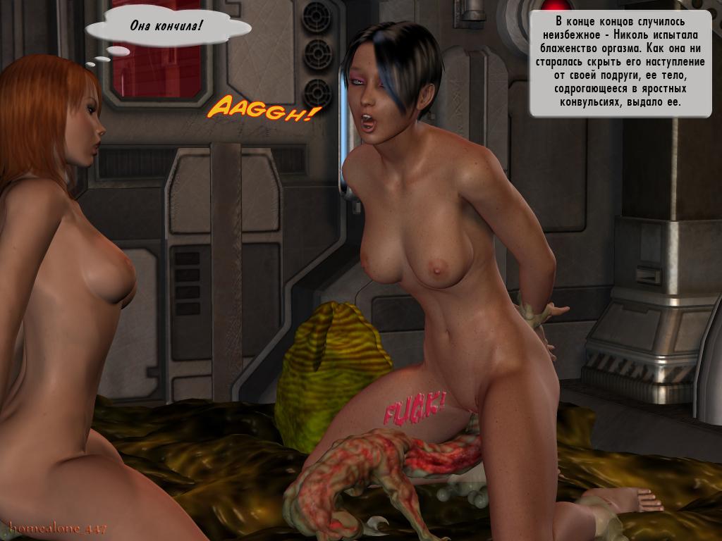 Порно комикс поедательница яиц