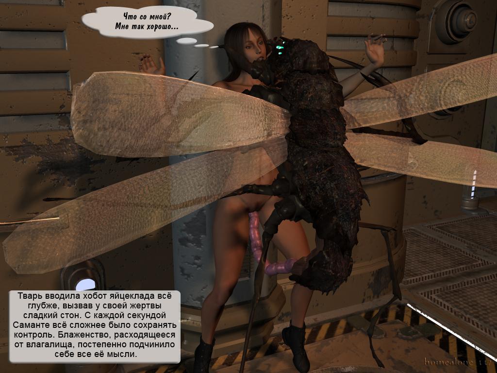 3d порно комиксы инкубатор для монстра смотреть