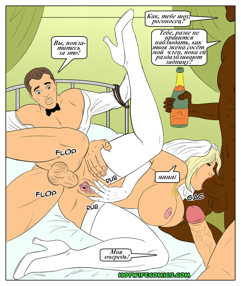 порно свадьба комиксы