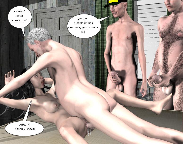 Порно комиксы 3d в контакте