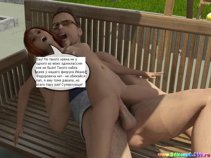 порно рассказ папочка в