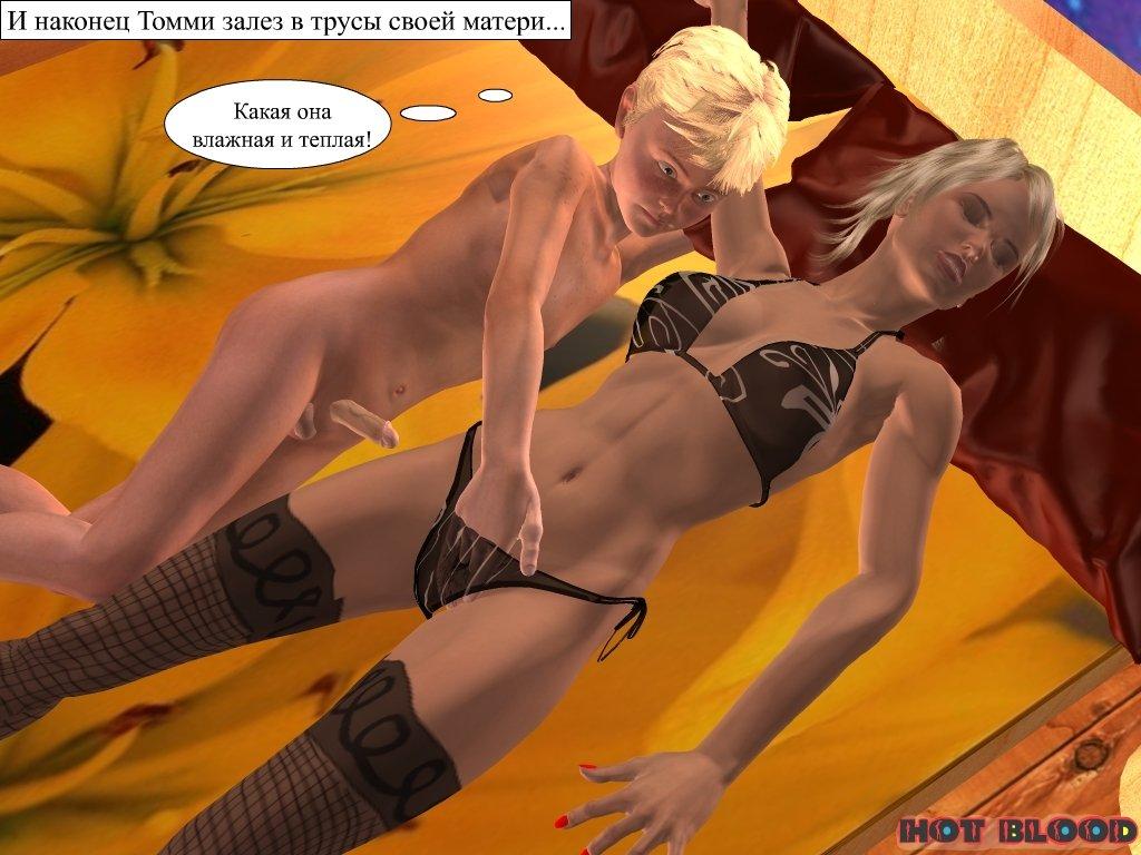 Вован новые порно комиксы читать