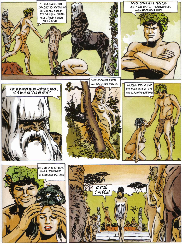 Яндекс французские эротические комиксы истории 8 фотография