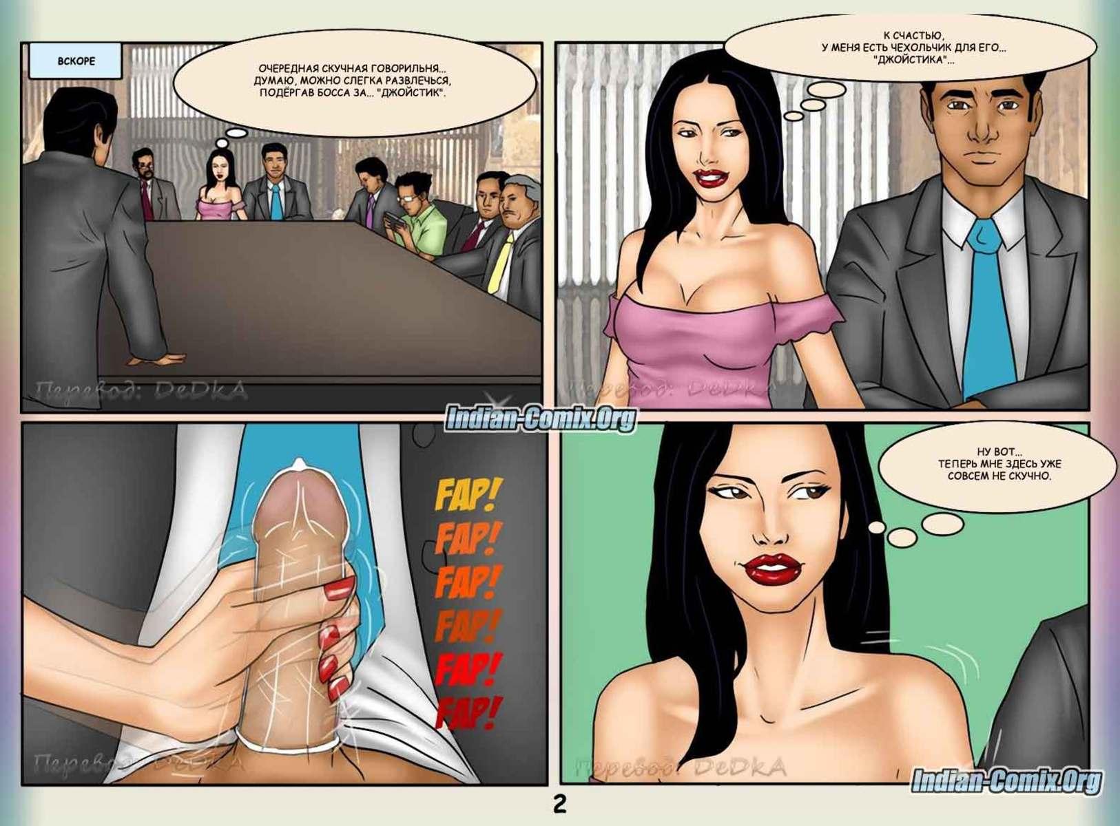 Переговоры для порно