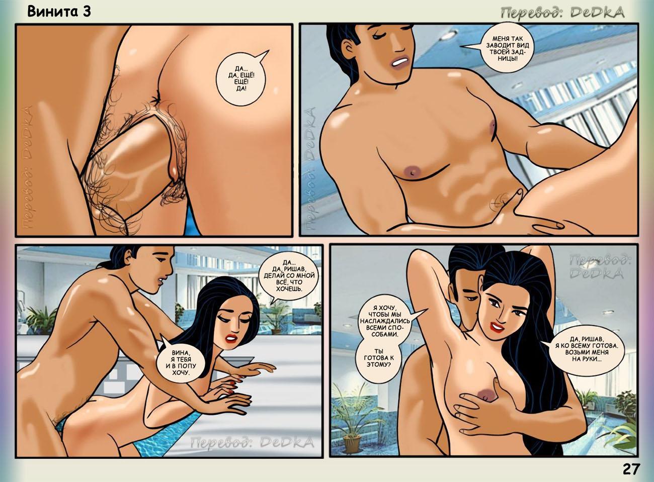 Секс в бассейне комикс этой дверью