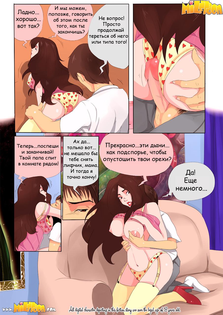 Смотреть онлайн порно комиксы большая задница 25 фотография