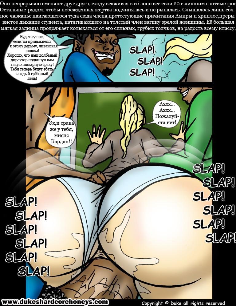 порно комикс большая жопа
