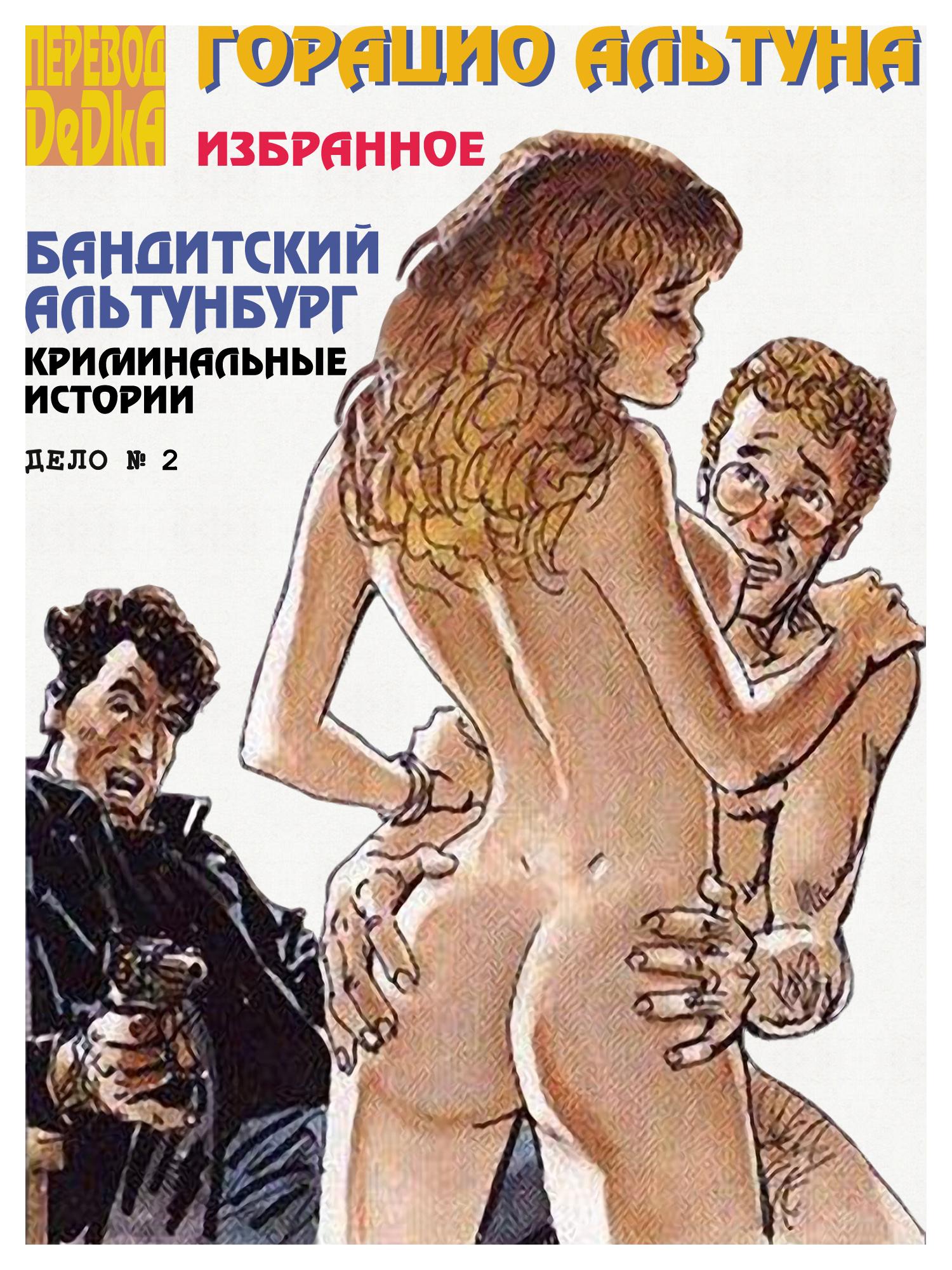 chastushka-o-sekse