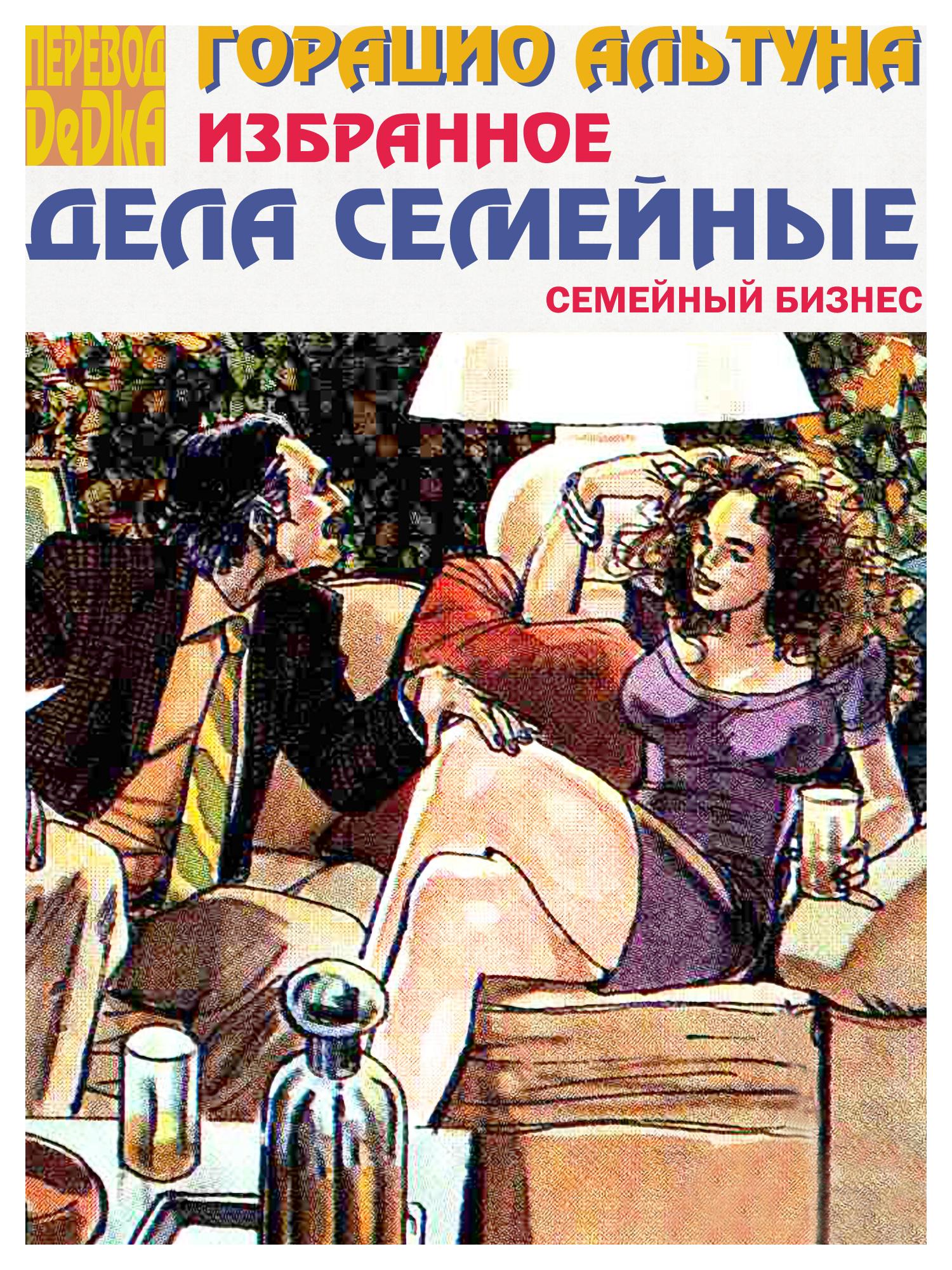 Секс комиксы ретро бесплатно