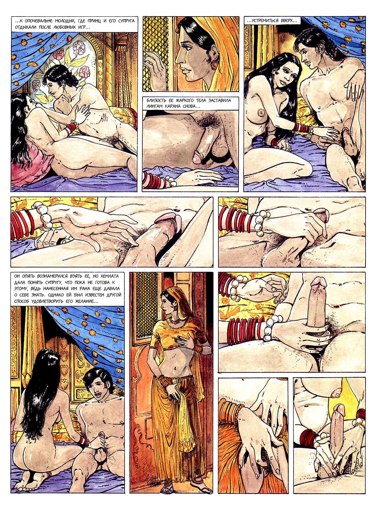 Читать онлайн индийские порно комиксы с переводом 22 фотография