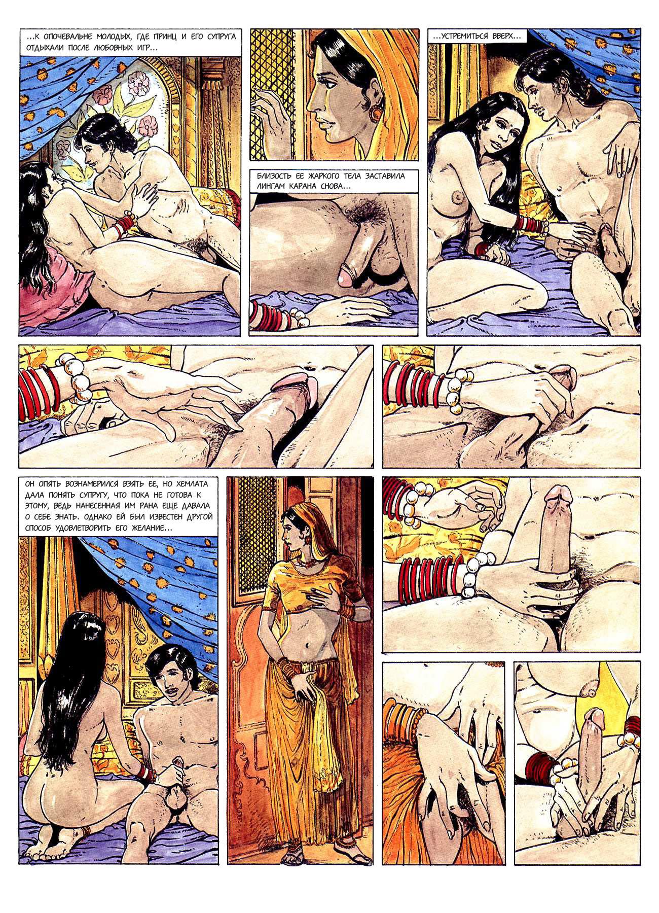 porno-besplatno-luchshie-kamasutra
