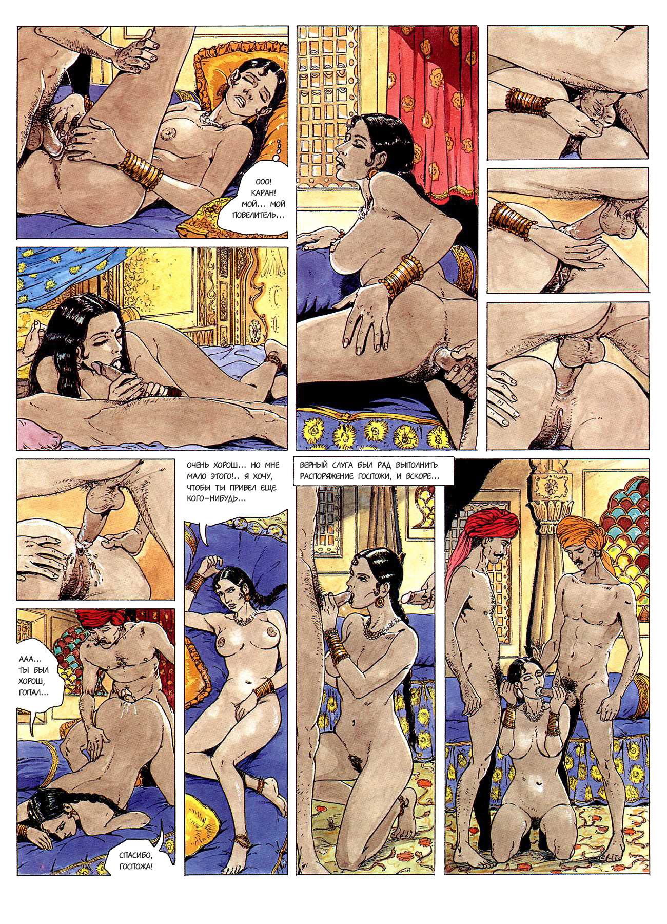 Смотреть онлайн порно индийская камасутра 18 фотография