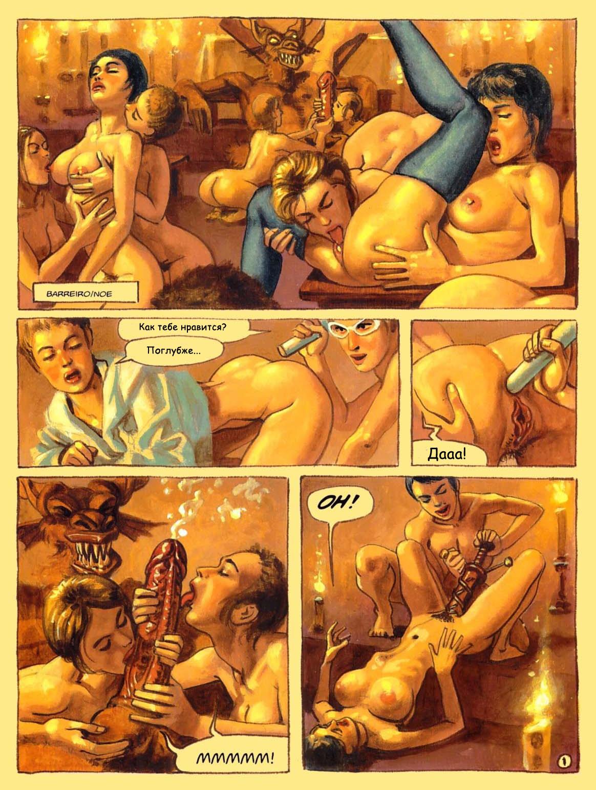 Фантазии порно рассказы,секс истории