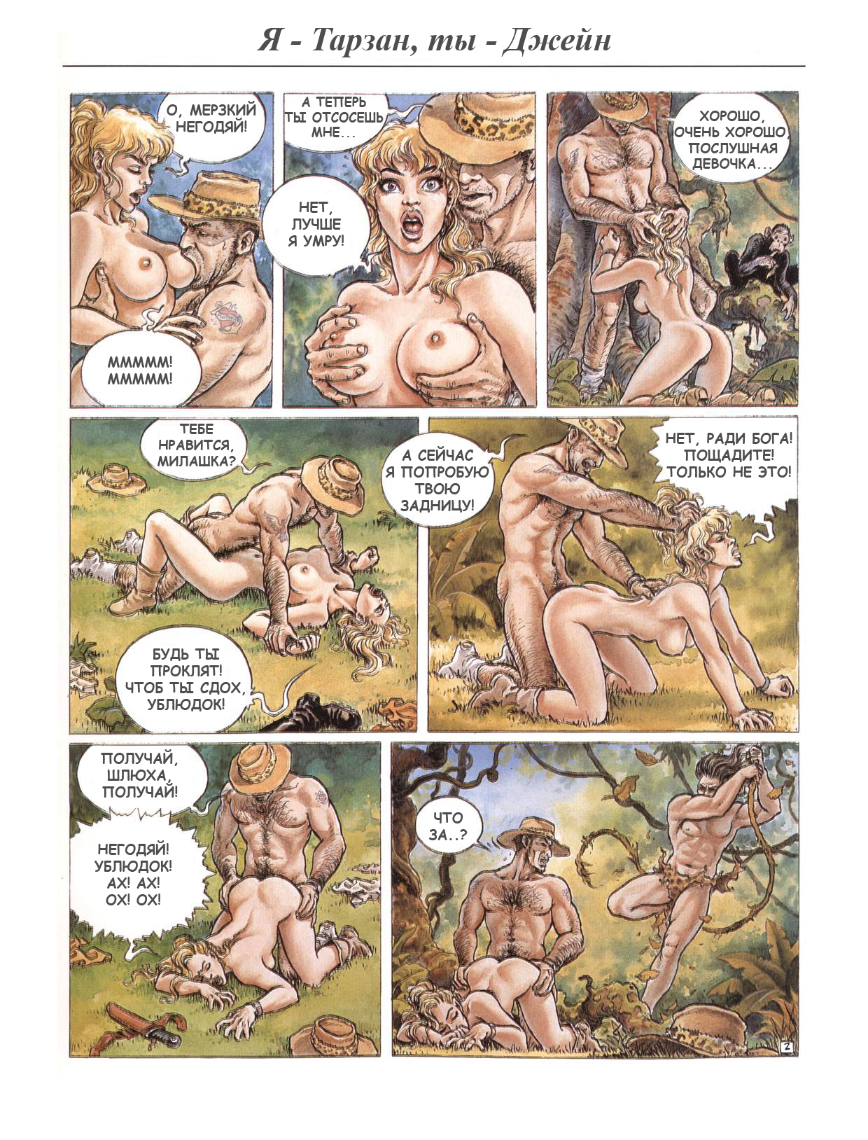 retro-porno-tarzan