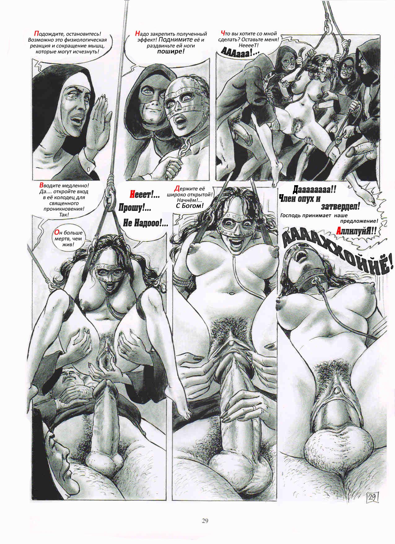Комикс хильда порно