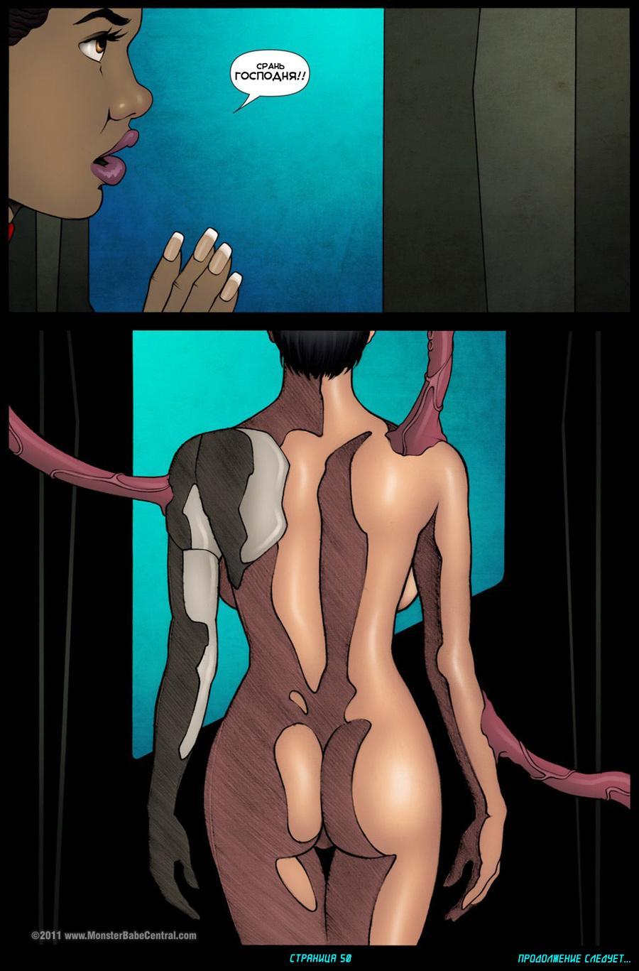 porno-komiks-inoplanetyanka