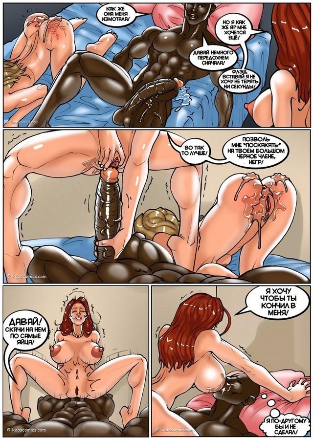 порно комиксы гуфт онлайн