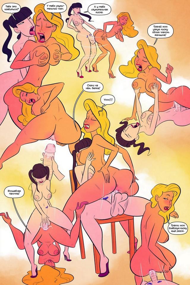 комиксы порно членодевки
