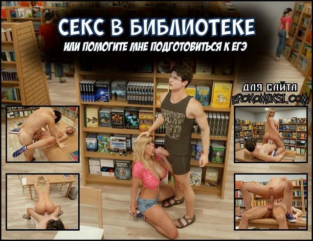 Порно секс в библиотеки