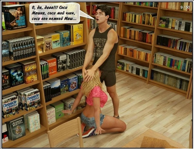 порно книжная библиотека