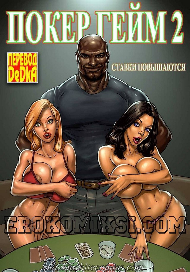 Порно игры комиксы негры