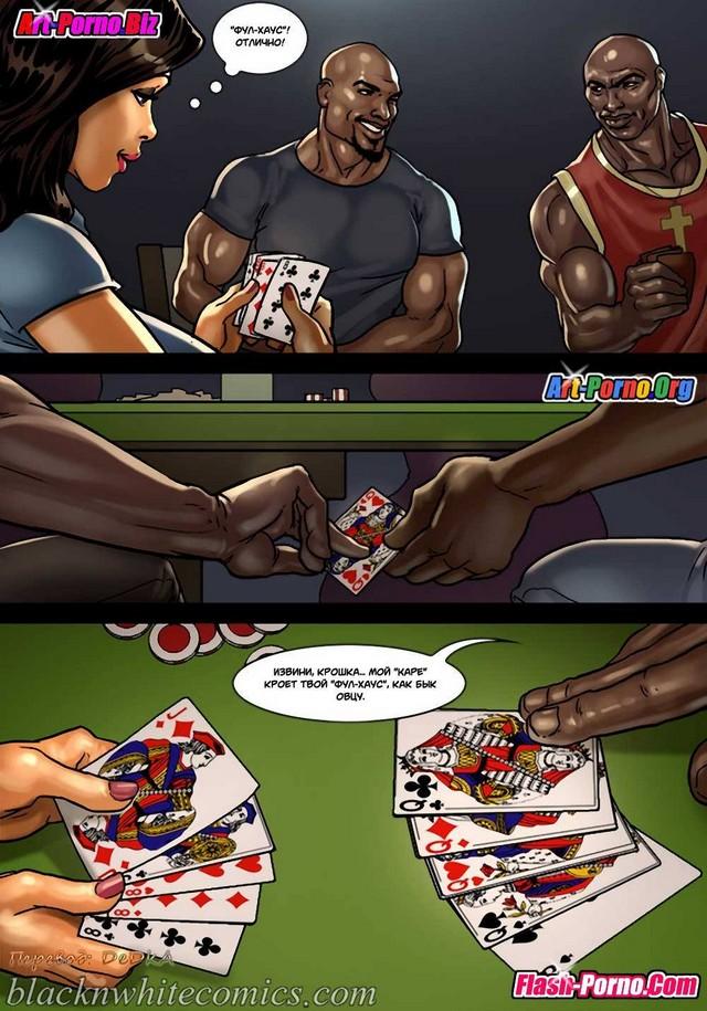 порно комикс игра в покер
