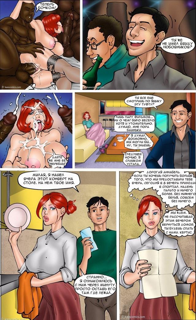 Порно комикс новая жизнь аннабель 2