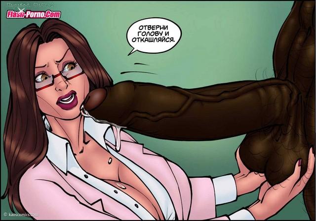 Порно комикс доктор шлюха часть 2