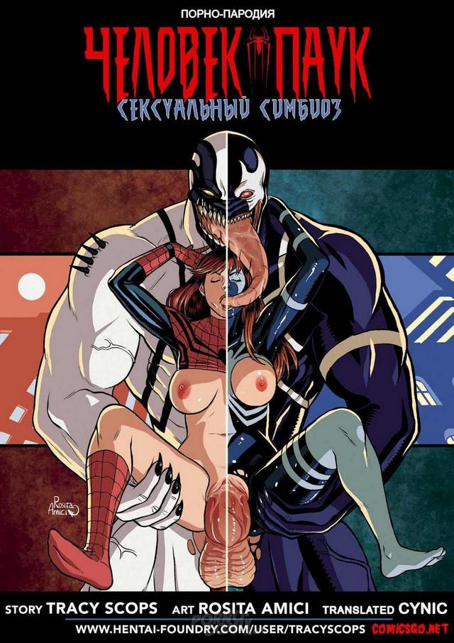 Порно 3d комиксы с супергероями