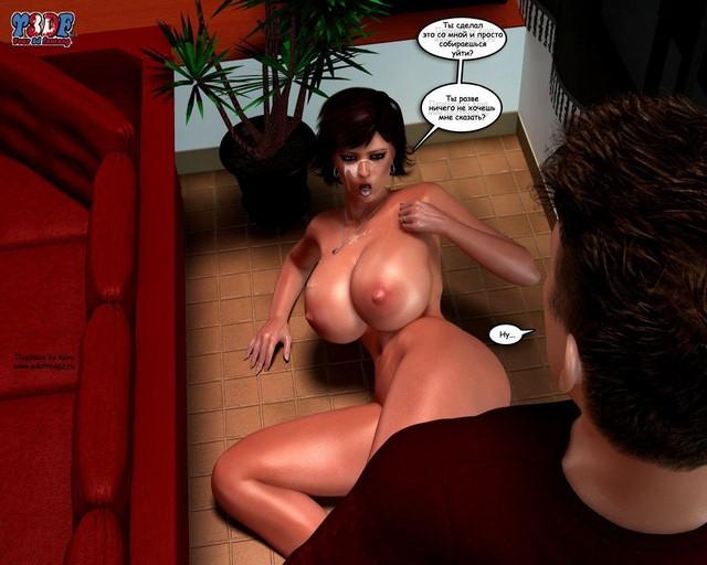 Пойманный с поличным порно комикс