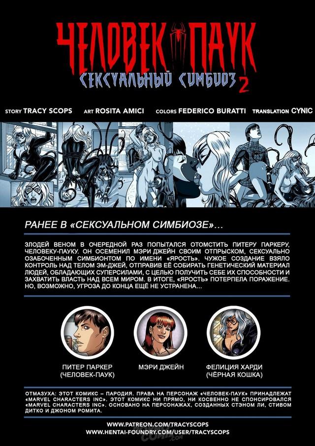 chelovek-pauk-seksualnyj-simbioz-2-001