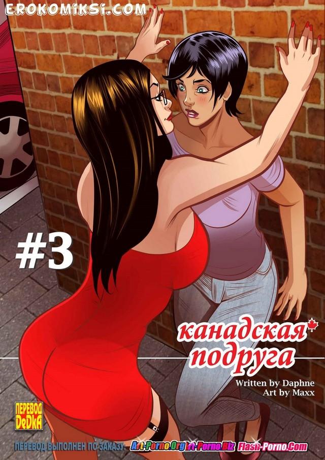 Порно три богатыря комикс