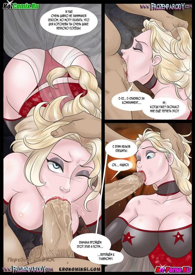 Порно комиксы маги мечи